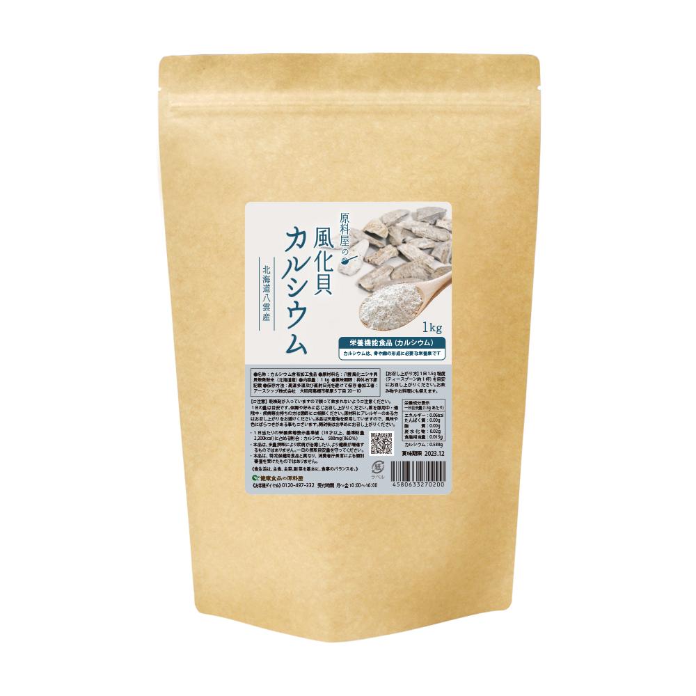 カルシウム 国産(北海道産) 風化貝カルシウム 1,000g 無添加 健康食品の原料屋