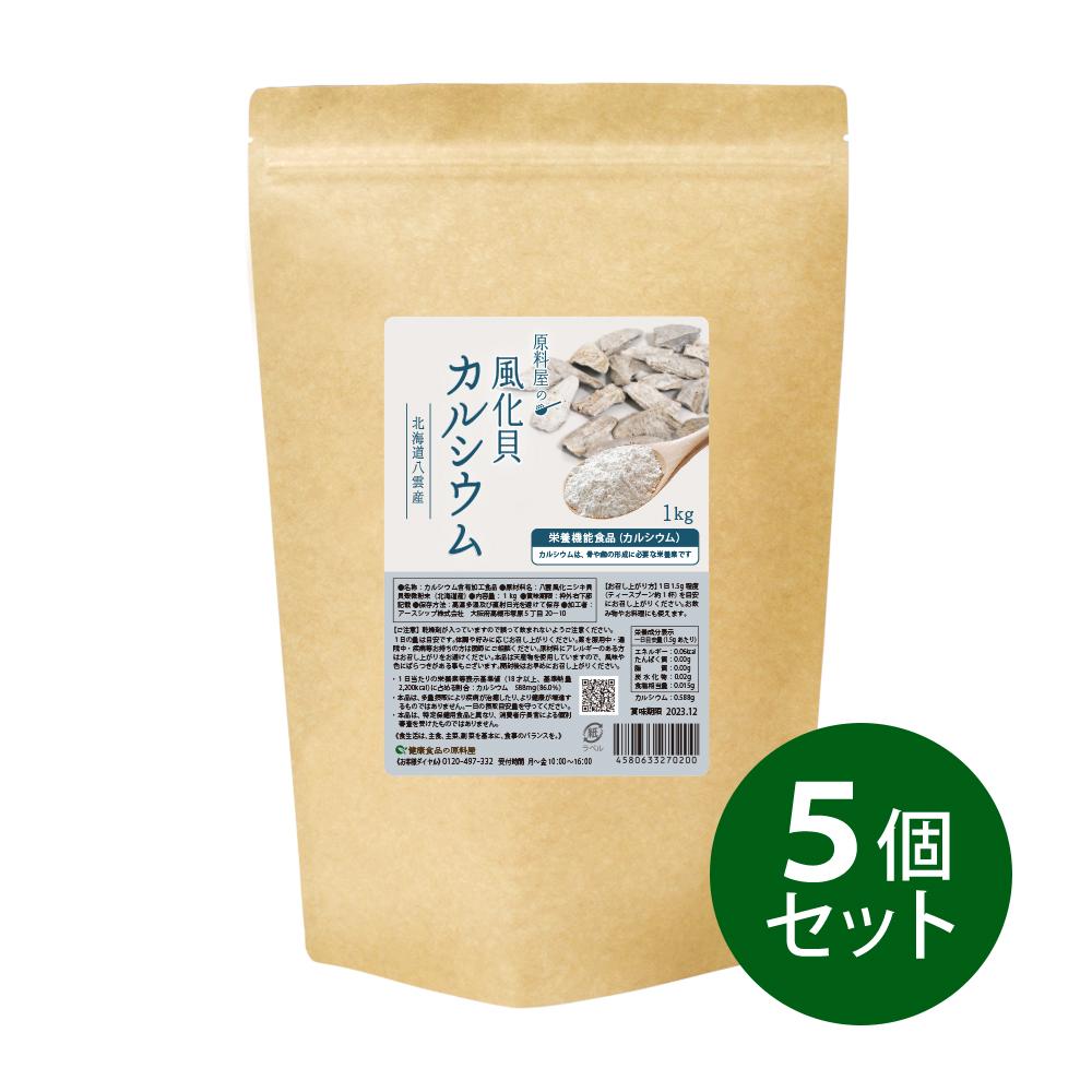 カルシウム 国産(北海道産) 風化貝カルシウム 1000g×5 無添加 健康食品の原料屋