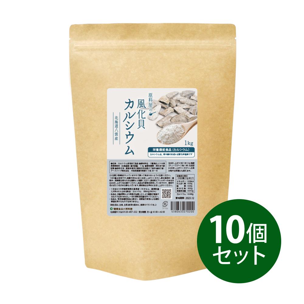 カルシウム 国産(北海道産) 風化貝カルシウム 1000g×10 無添加 健康食品の原料屋