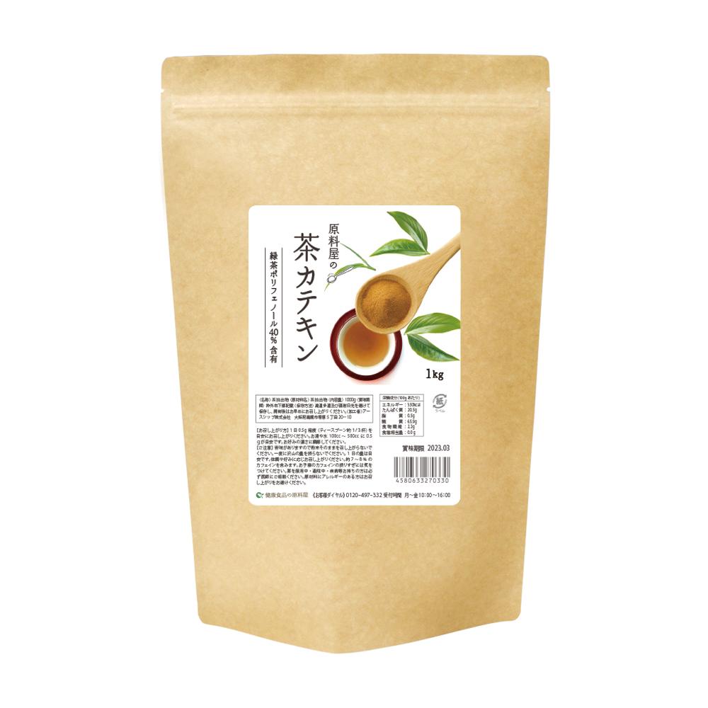 茶カテキン 1,000g 無添加 健康食品の原料屋