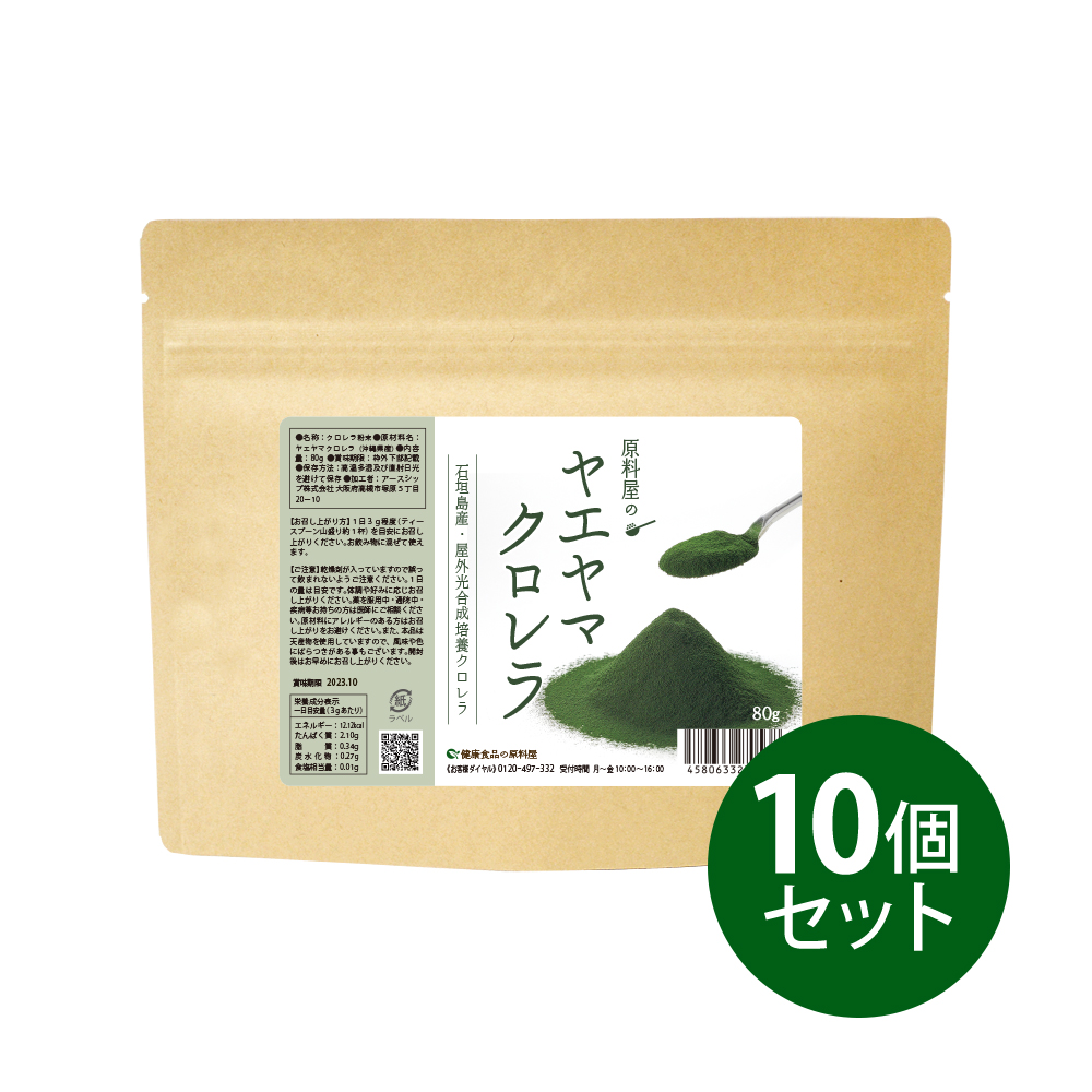 クロレラ 国産(沖縄県産) ヤエヤマクロレラ 80g×10個セット 無添加 健康食品の原料屋