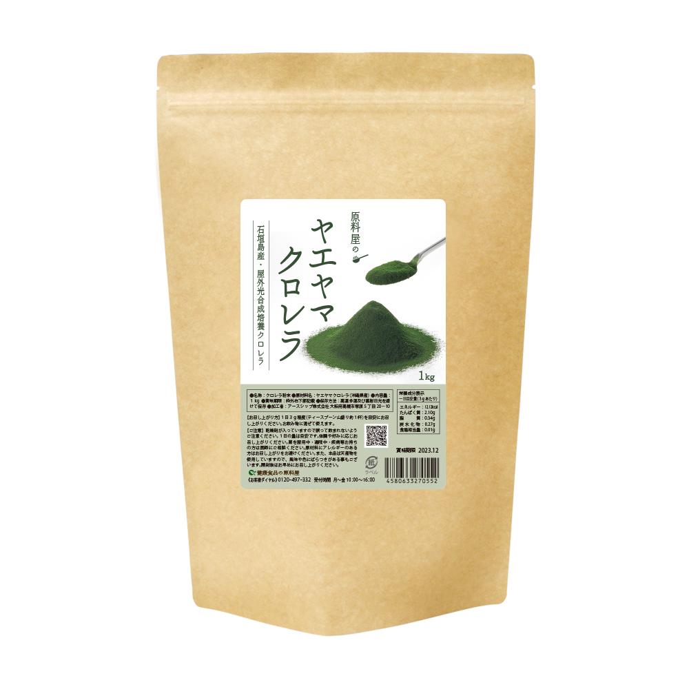 クロレラ 国産(沖縄県産) ヤエヤマクロレラ 1,000g 無添加 健康食品の原料屋