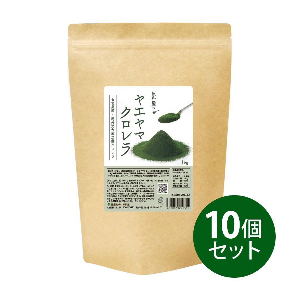 クロレラ 国産(沖縄県産) ヤエヤマクロレラ 1000g×10 無添加 健康食品の原料屋