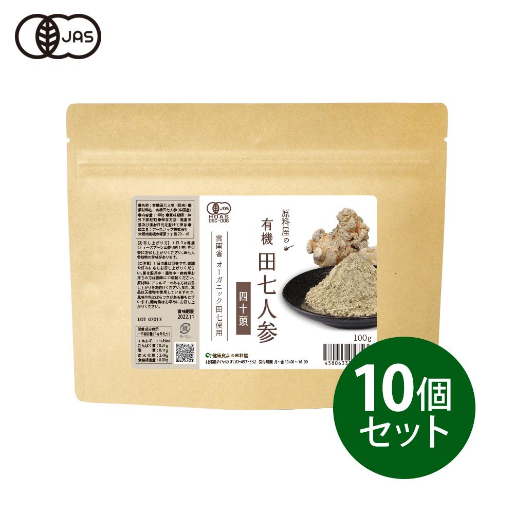 有機JAS認定 田七人参40頭 100g×10個セット無添加 オーガニック 健康食品の原料屋