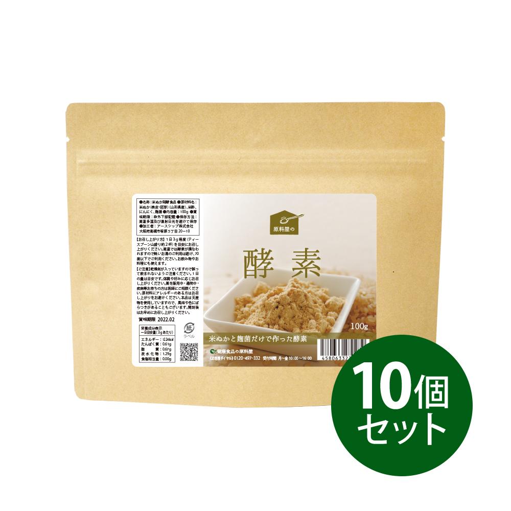 酵素 国産 原料屋の酵素 100g×10個セット 無添加/毎日の食事にひとさじプラス-健康食品の原料屋