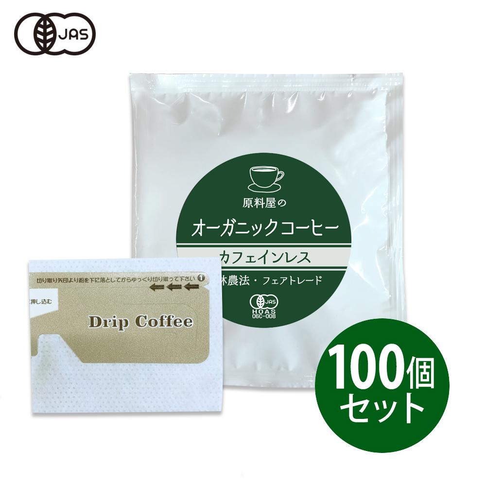 オーガニックコーヒー(カフェインレス)100個セット 健康食品の原料屋