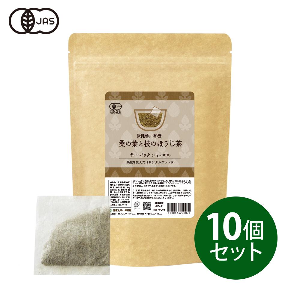 有機 桑の葉と枝のほうじ茶(ティーパック)10個セット 健康食品の原料屋