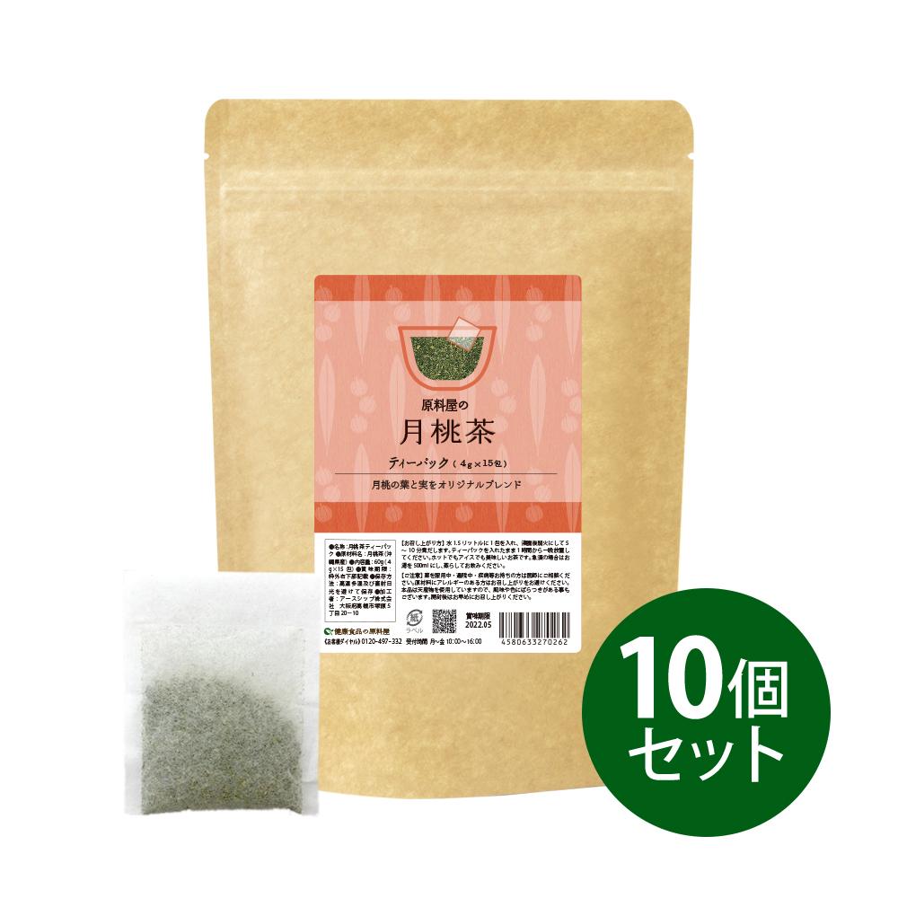 月桃茶(沖縄産)ティーパック 10個セット 健康食品の原料屋