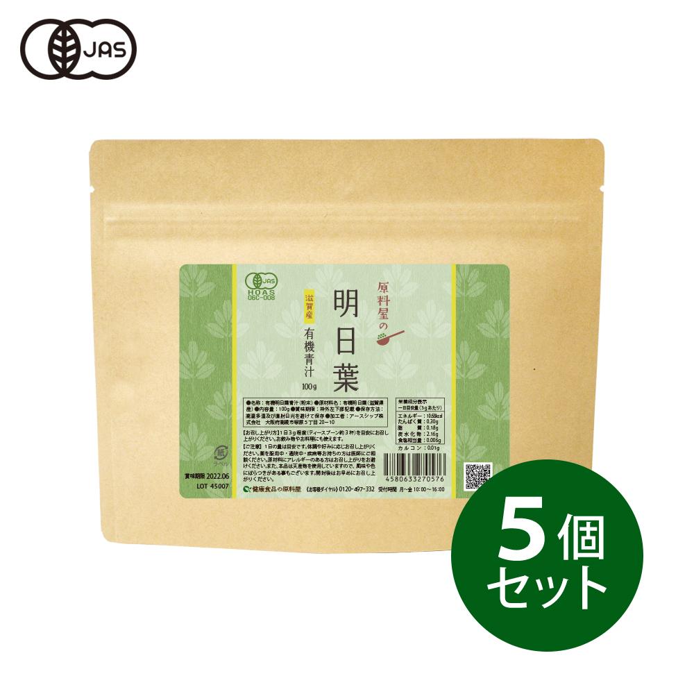青汁 国産(滋賀産) 有機 明日葉 100g×5個セット 無農薬 無添加 オーガニック 健康食品の原料屋