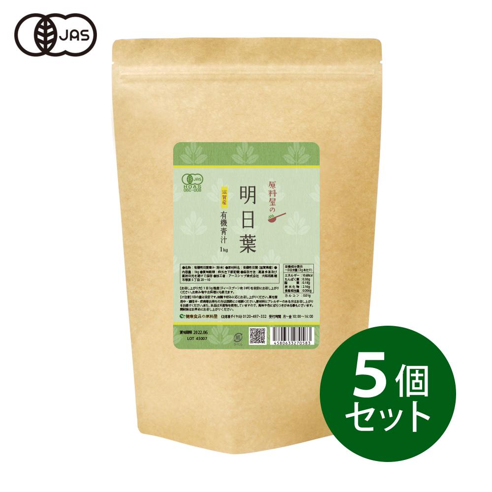 青汁 有機JAS認定 明日葉 1000g×5 無農薬 無添加 オーガニック 健康食品の原料屋