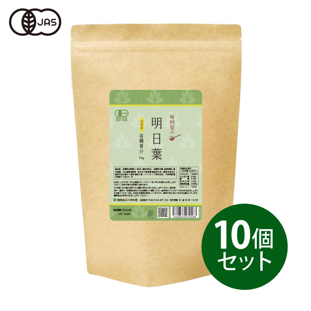 青汁 有機JAS認定 明日葉 1000g×10 無農薬 無添加 オーガニック 健康食品の原料屋