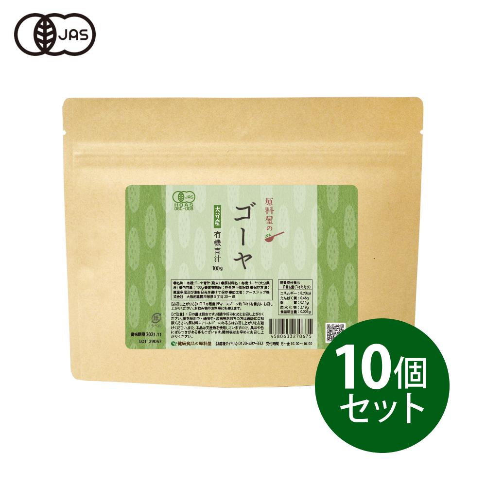 青汁 国産(大分県産) 有機JAS認定 ゴーヤ青汁 100g×10個セット 無農薬 無添加 オーガニック 健康食品の原料屋