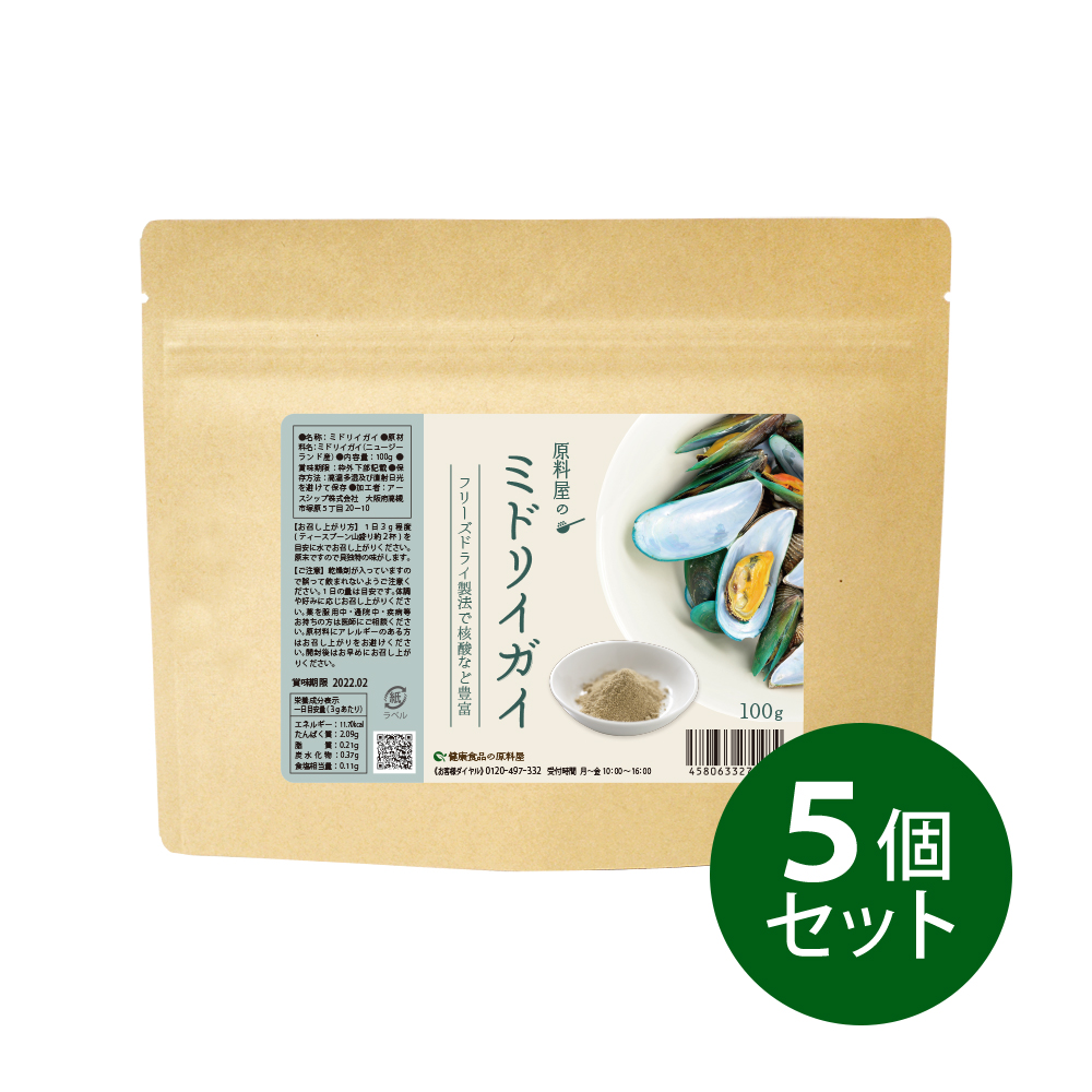 ミドリイガイ(緑イ貝)フリーズドライ粉末 100g×5個セット 無添加 健康食品の原料屋