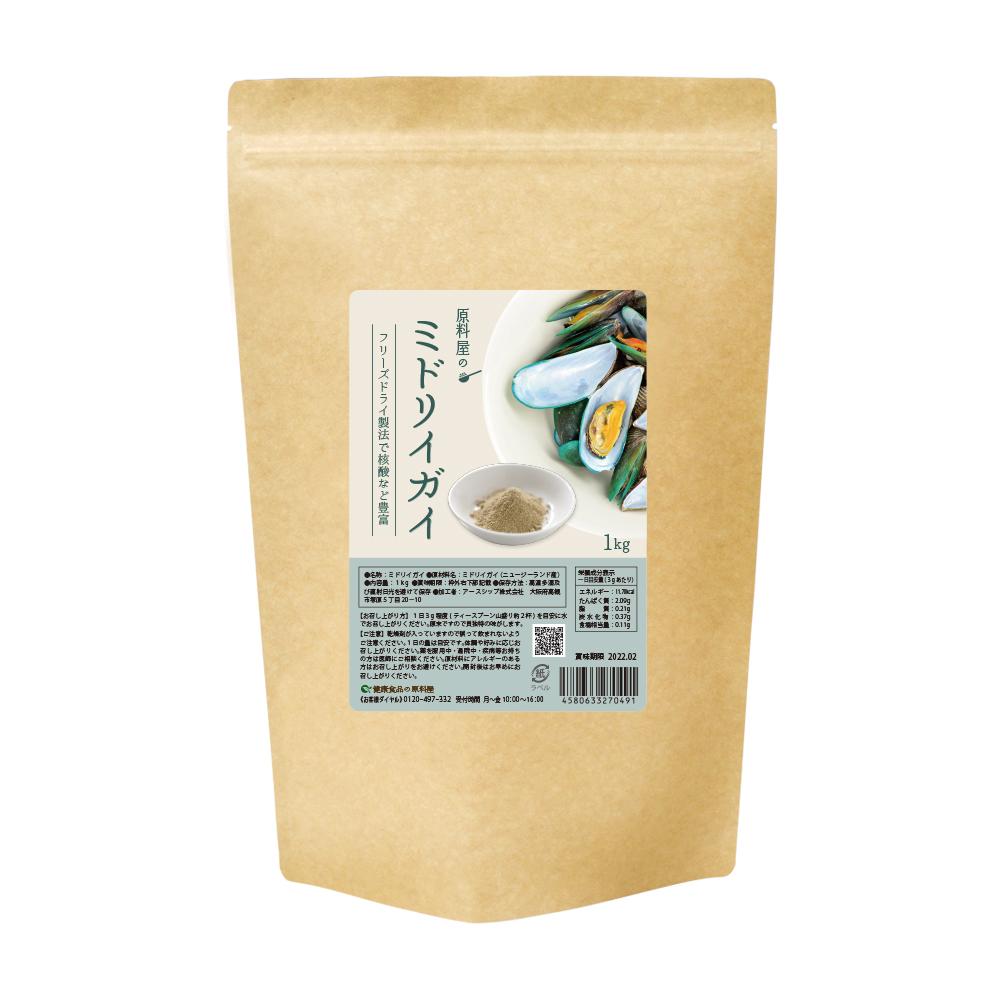 ミドリイガイ(緑イ貝) フリーズドライ粉末 1,000g 無添加 健康食品の原料屋