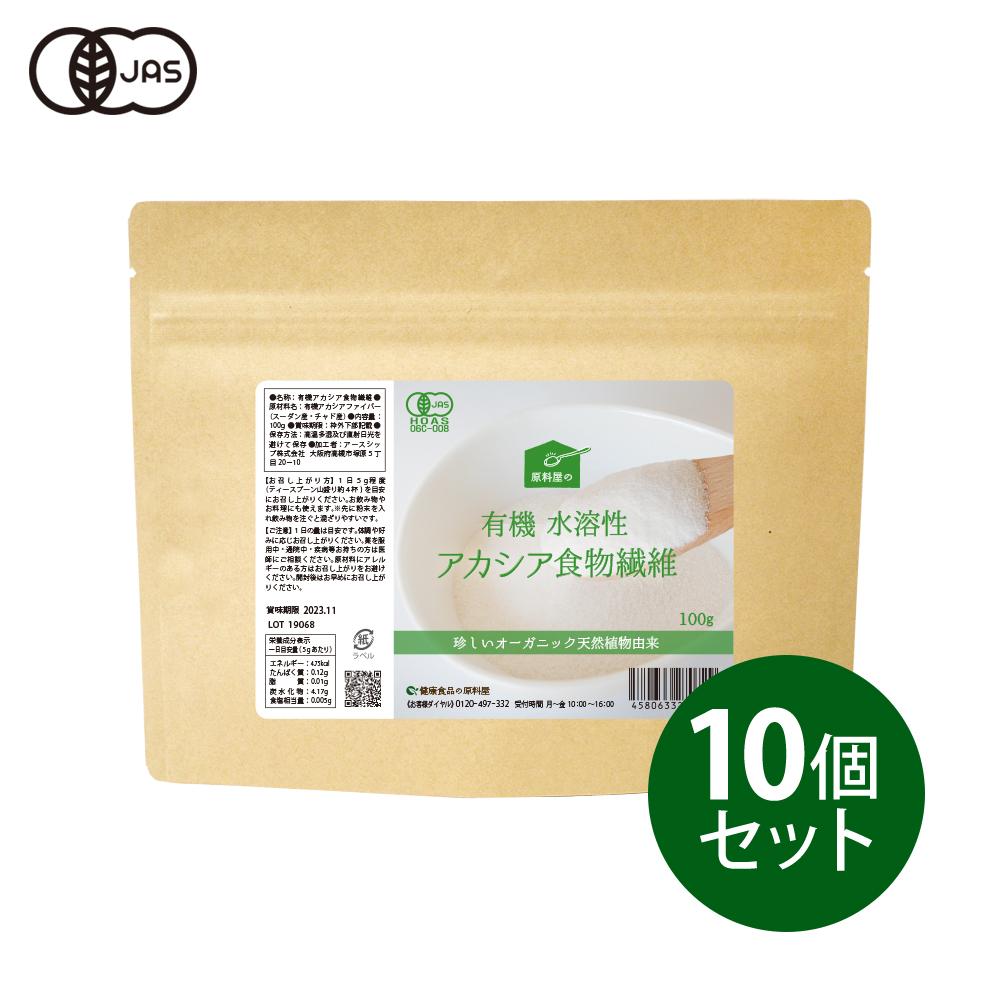 有機JAS認定 水溶性食物繊維アカシア 100g×10個セット 無添加 オーガニック 健康食品の原料屋