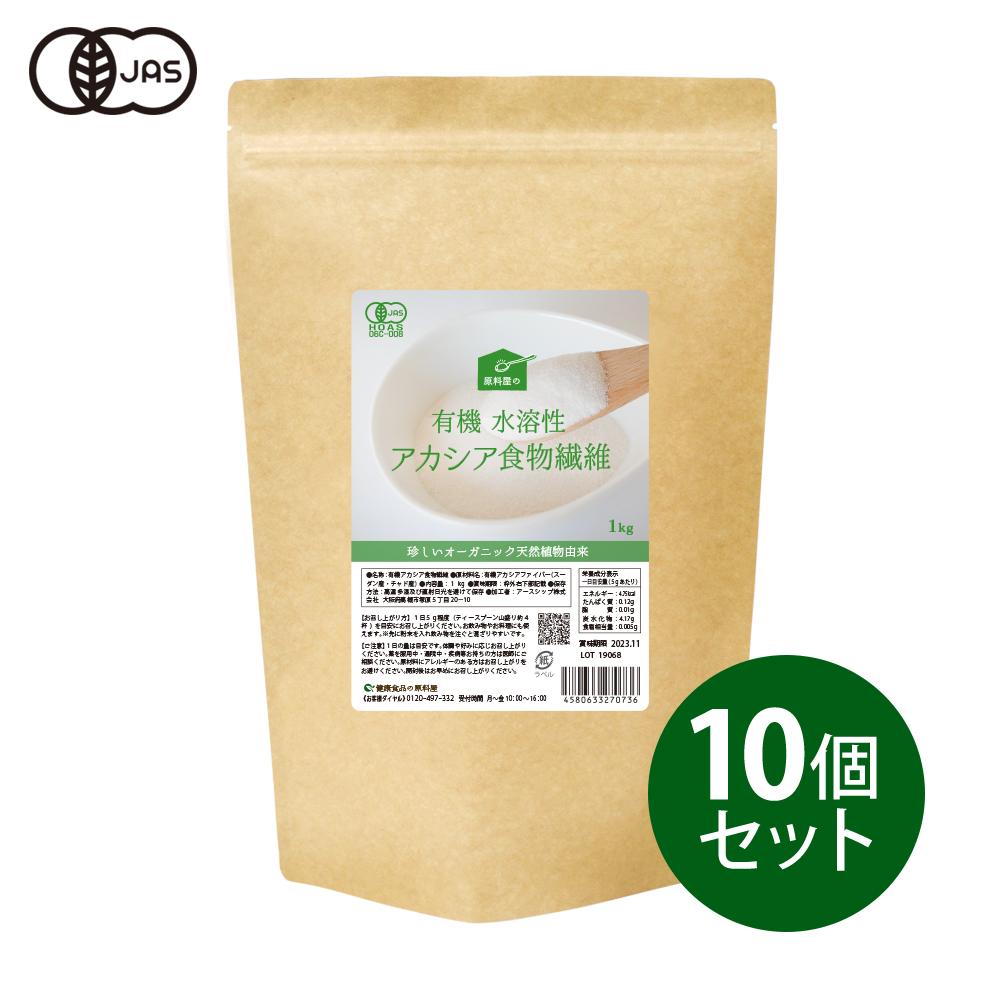 有機JAS認定 水溶性食物繊維アカシア 1000g×10 無添加 オーガニック 健康食品の原料屋