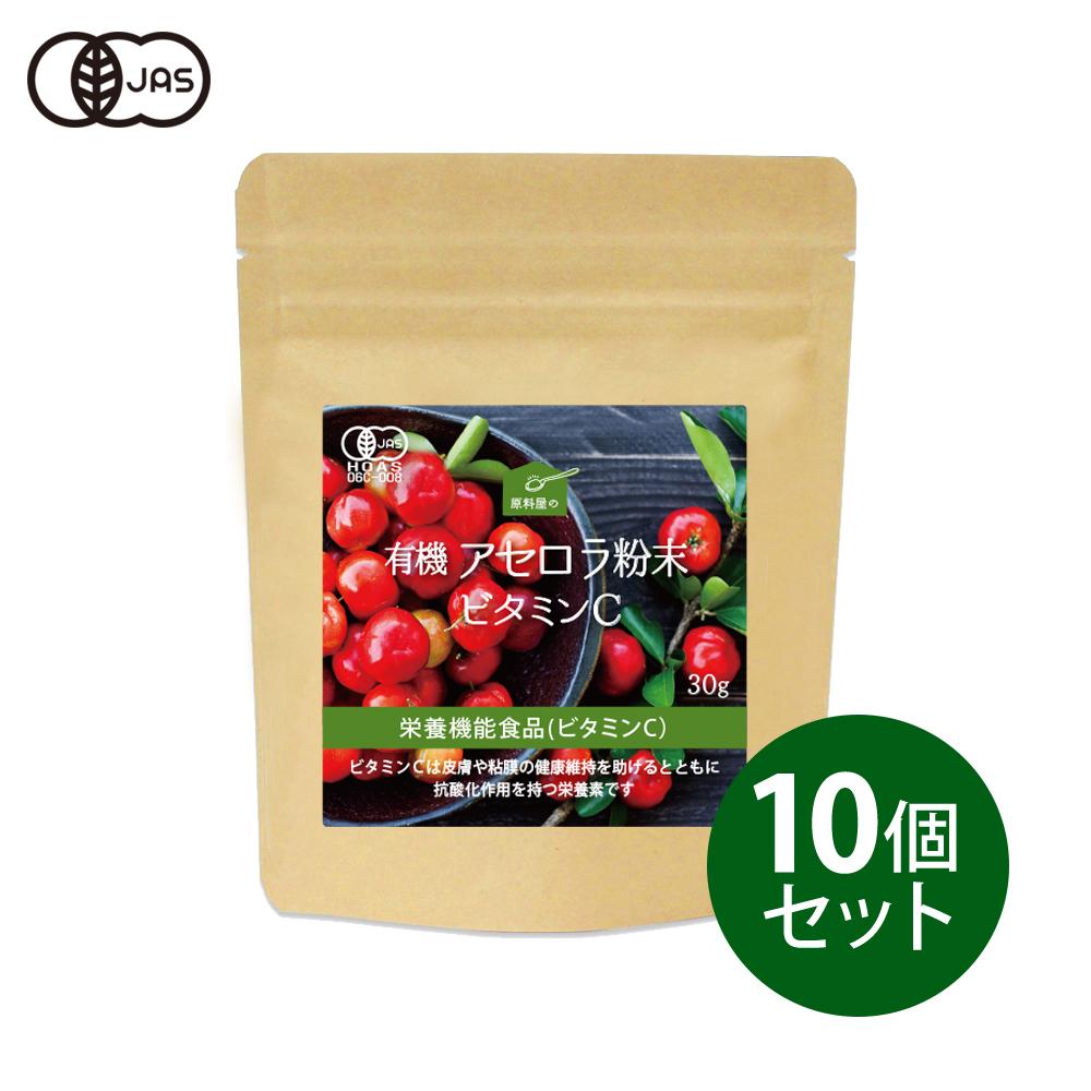 有機JAS認定 アセロラパウダー 30g×10個セット オーガニック 健康食品の原料屋, ランジェリーショップナインハーフ:adb3f6d1 --- officewill.xsrv.jp