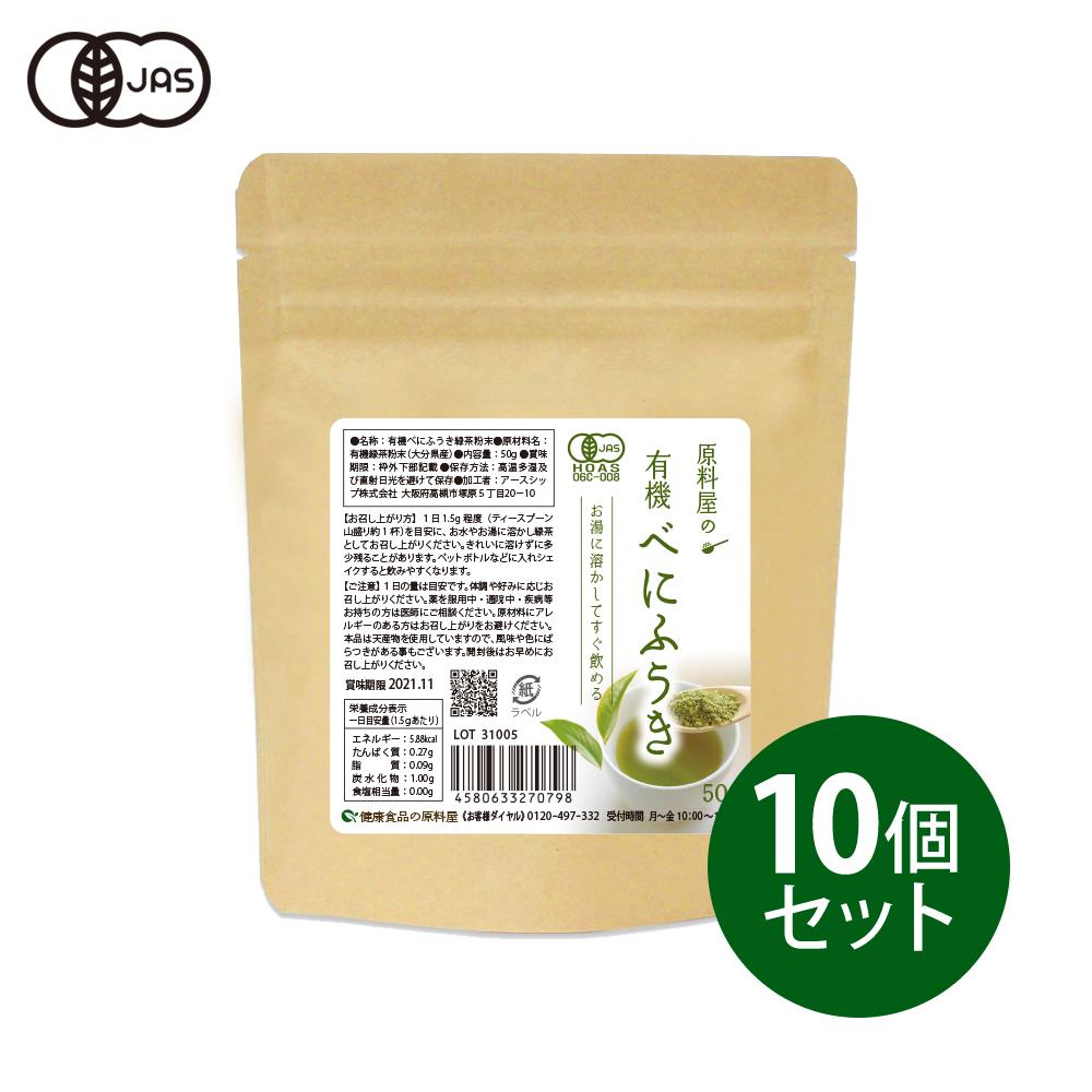 国産(大分県産) 有機JAS認定 べにふうき茶 50g×10個セット 無農薬 無添加 オーガニック 健康食品の原料屋