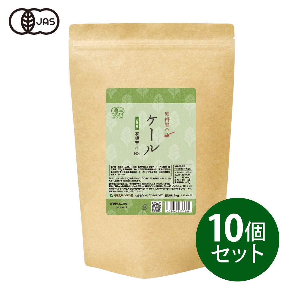 青汁 国産(大分県産) 有機JAS認定 ケール 800g×10 無農薬 無添加 オーガニック 健康食品の原料屋
