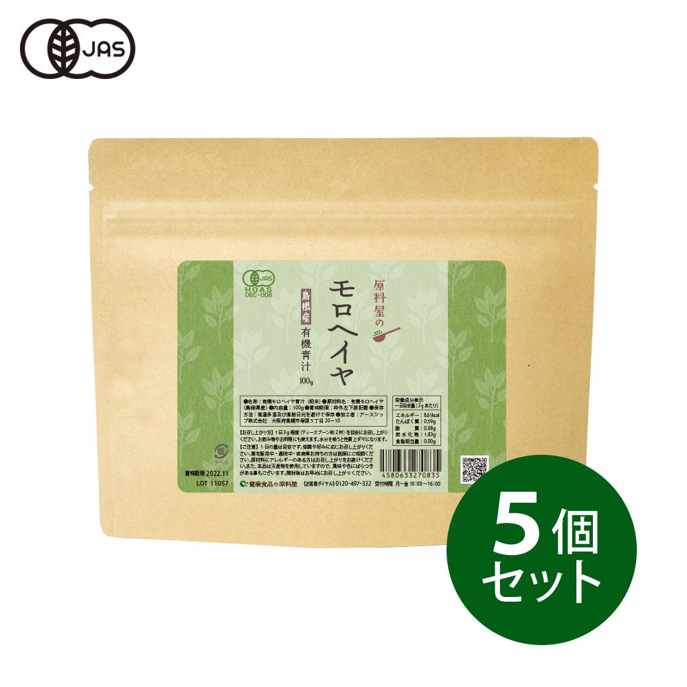 青汁 国産(島根県産) 有機JAS認定 モロヘイヤ 100g×5個セット 無農薬 無添加 オーガニック 健康食品の原料屋