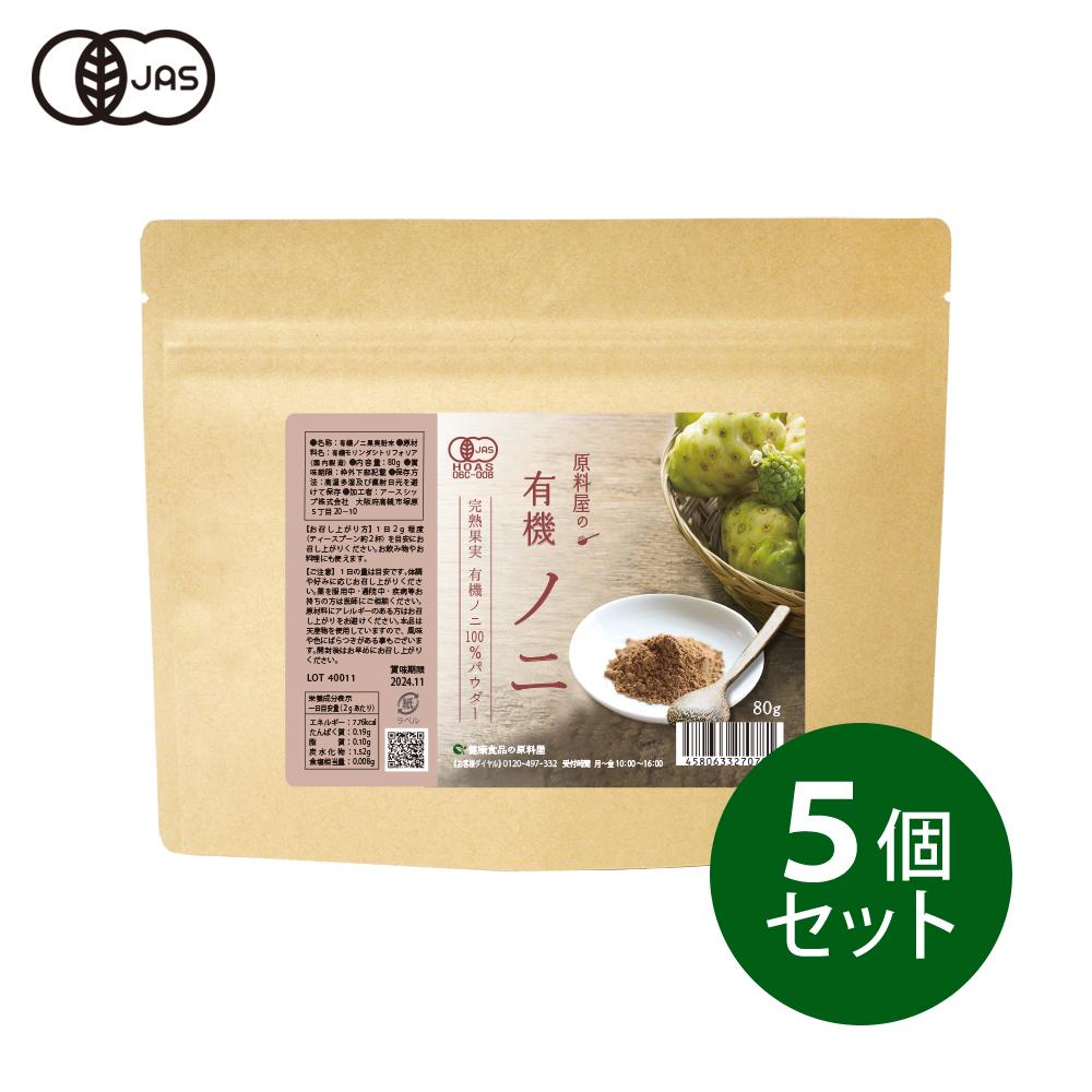 健康食品の原料屋 5個セット 無添加 オーガニック 有機JAS認定 ノニ粉末 無農薬 80g×5