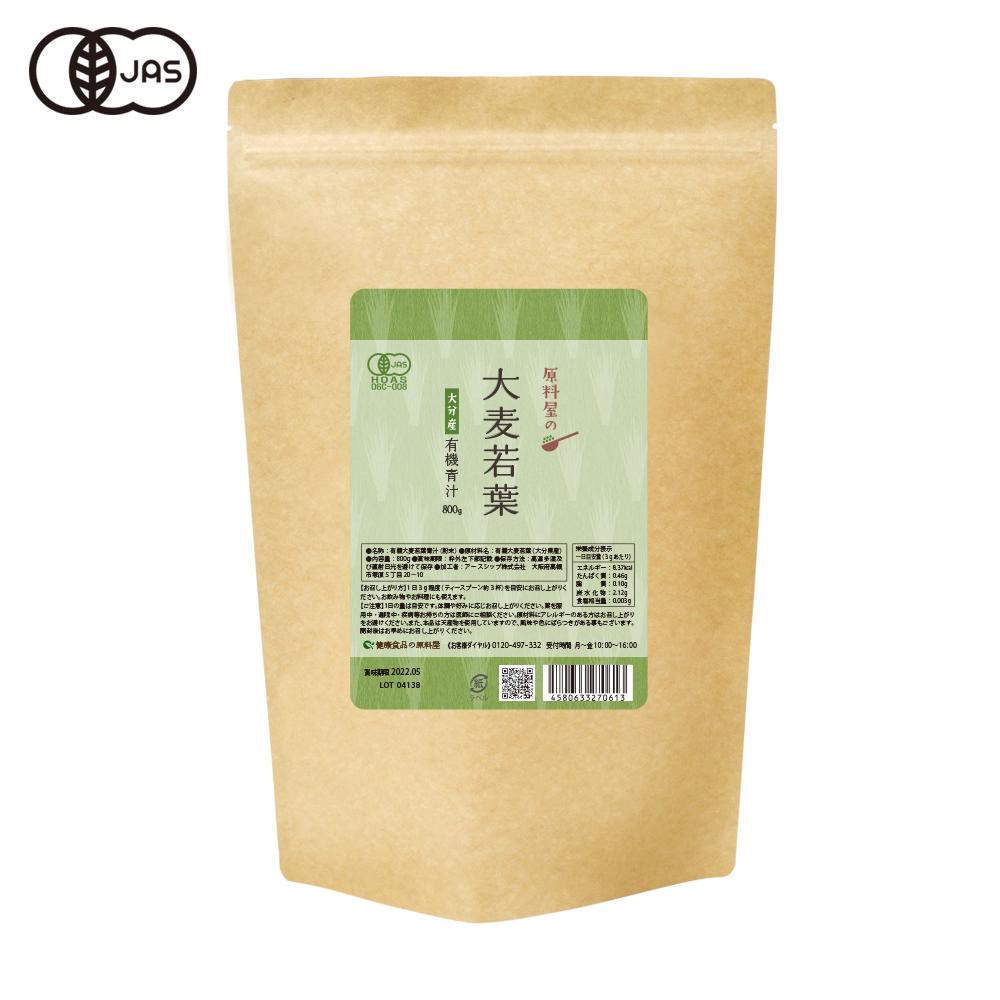 青汁 国産(大分県産) 有機JAS認定 大麦若葉 800g 無農薬 無添加 オーガニック 健康食品の原料屋