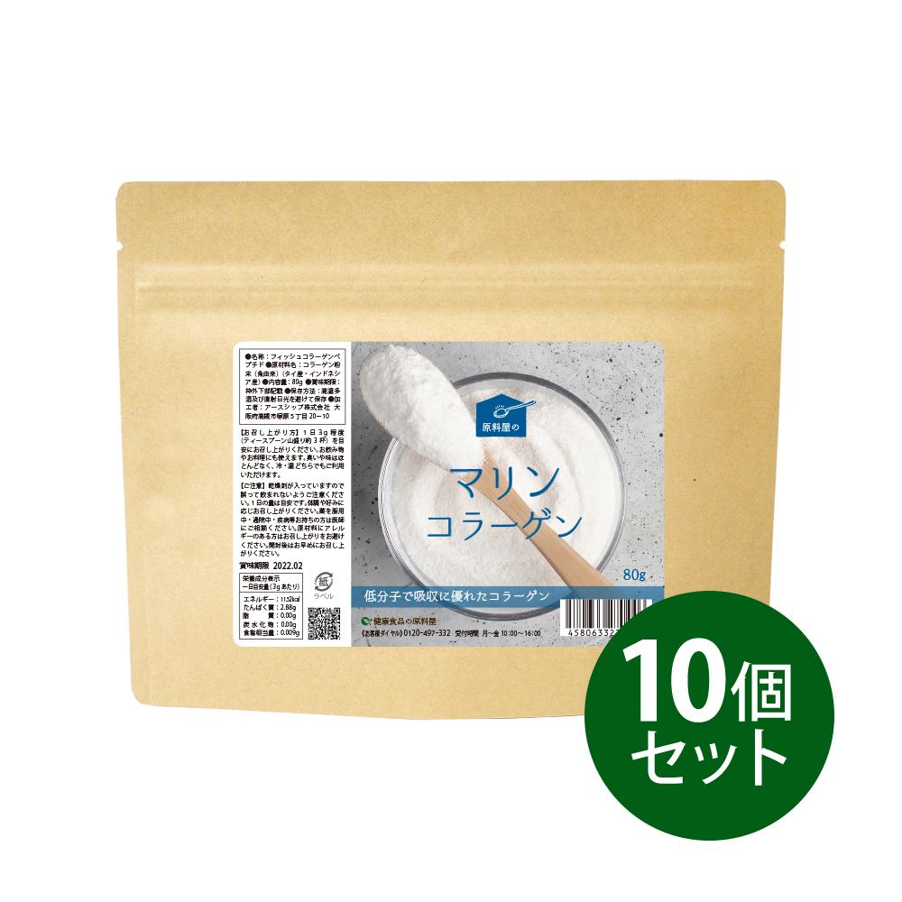 マリンコラーゲン コラーゲン(魚由来)100%粉末 80g×10個セット 無添加 健康食品の原料屋
