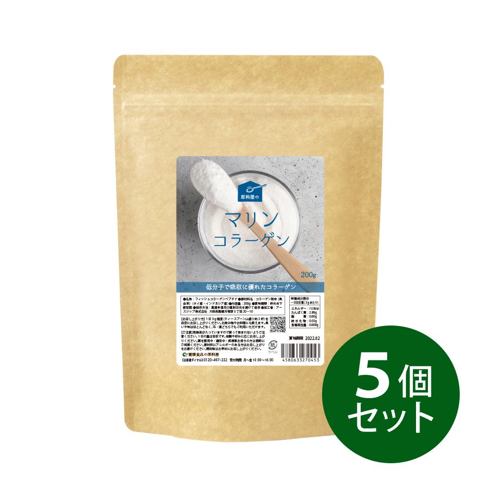 マリンコラーゲン コラーゲン(魚由来)100%粉末 200g×5個セット 無添加 健康食品の原料屋