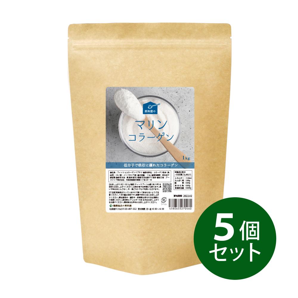 マリンコラーゲン コラーゲン(魚由来)100%粉末 1000g×5個セット 無添加 健康食品の原料屋