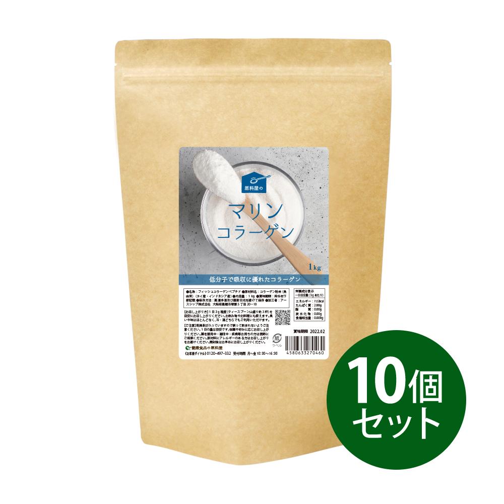 マリンコラーゲン コラーゲン(魚由来)100%粉末 1000g×10個セット 無添加 健康食品の原料屋