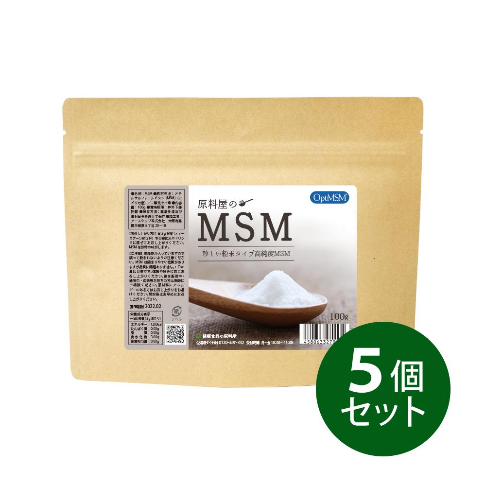 MSMパウダー 100g×5 健康食品の原料屋