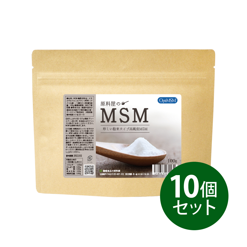 MSMパウダー 100g×10 健康食品の原料屋