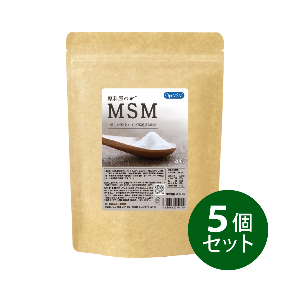 MSMパウダー 200gx5 健康食品の原料屋