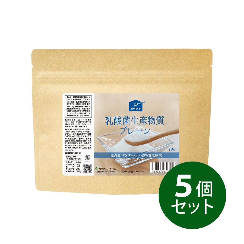 国産(北海道産) 乳酸菌生産物質プレーン 70g×5個セット 健康食品の原料屋