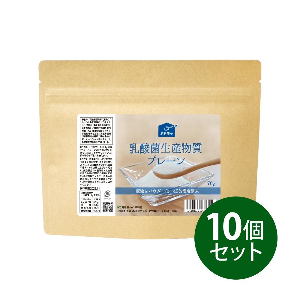国産(北海道産) 乳酸菌生産物質プレーン 70g×10個セット 健康食品の原料屋