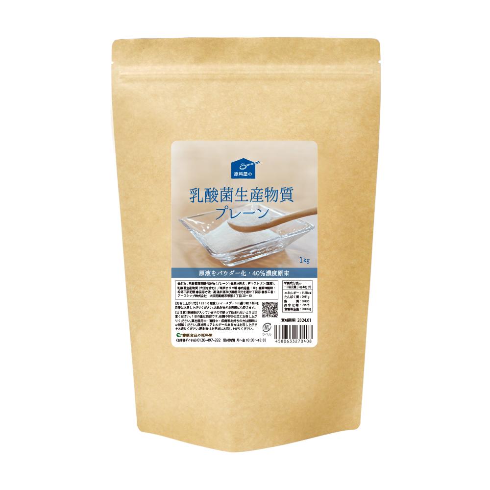 国産(北海道産) 乳酸菌生産物質プレーン 1000g(500g x 2袋) 健康食品の原料屋