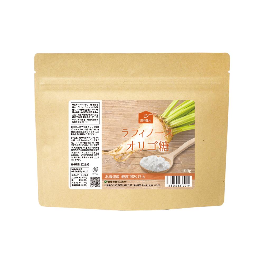 北海道産甜菜由来 純度98%以上のラフィノースオリゴ糖 ビートの糖蜜から分離 価格 交渉 送料無料 精製した天然のオリゴ糖に 同じビートから採取したショ糖を約2%だけプラス 健康食品の原料屋 ラフィノース ビート 限定特価 100g×1袋 国産 粉末 北海道産 てんさい糖 オリゴ糖 約33日分