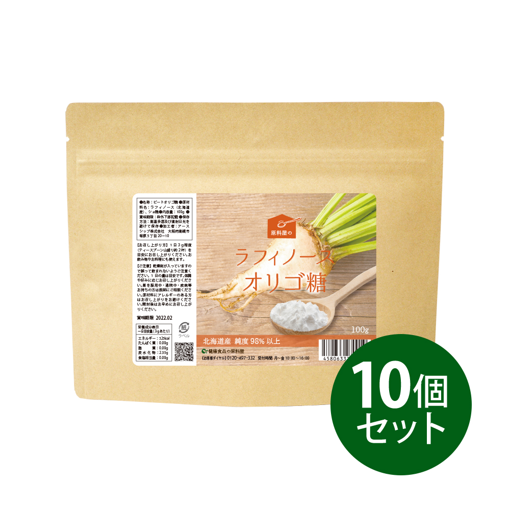 国産 北海道産 ラフィノース オリゴ糖 100g×10 健康食品の原料屋