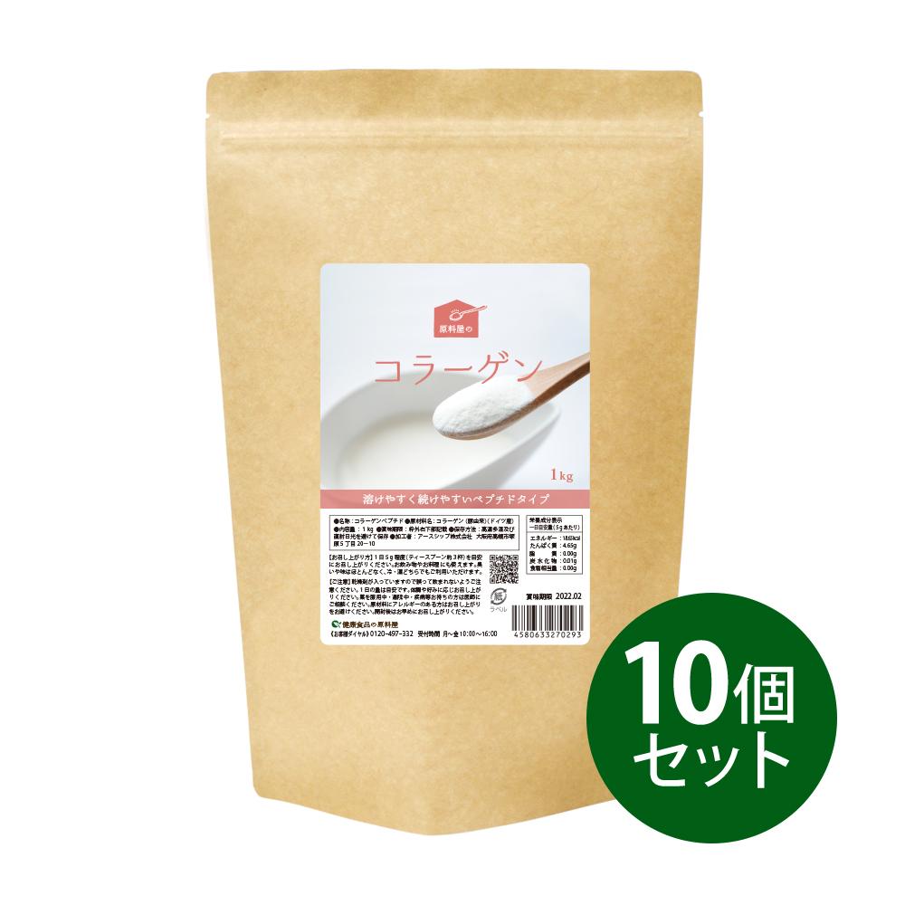 原料屋のコラーゲン粉末 1000g×10 無添加 健康食品の原料屋