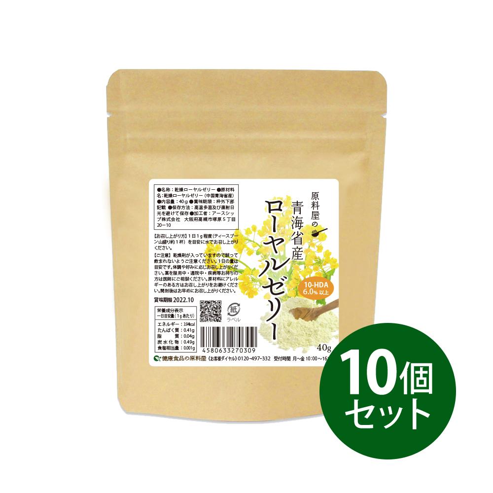 青海省産ローヤルゼリー 40g×10個セット 無添加 健康食品の原料屋