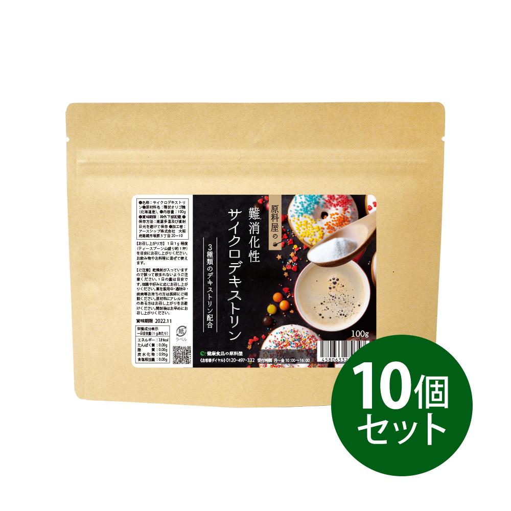 国産 難消化性サイクロデキストリン 100g×10個セット 無添加 健康食品の原料屋