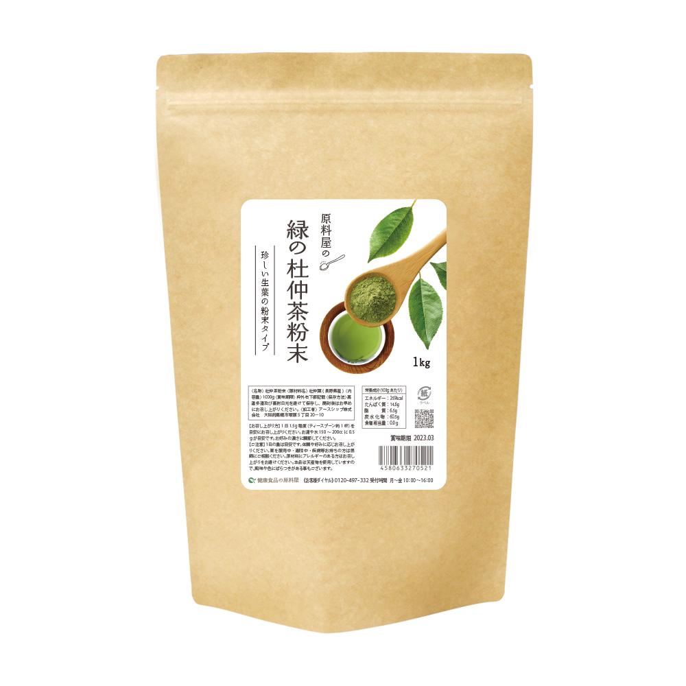 国産(長野県産) 杜仲茶 1,000g 無農薬 無添加 健康食品の原料屋