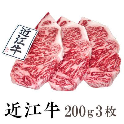 [贈答用]【送料無料】近江牛 極上 霜降り サーロインステーキ200g3枚【化粧木箱入り】