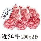 [贈答用]【送料無料】近江牛 極上 霜降り サーロインステーキ200g2枚【化粧木箱入り】