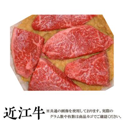 [贈答兼備]【送料無料】極上 近江牛 味噌漬け 350g (ランプ肉、約3~4枚樽桶入り)
