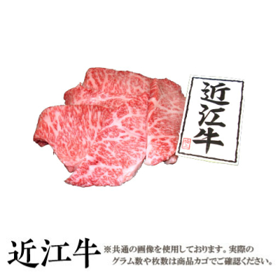 【送料無料】近江牛 特選カルビ 焼肉用400g