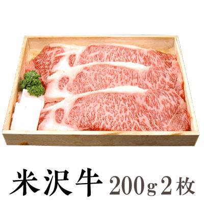 【送料無料】米沢牛 ステーキ用サーロイン200g2枚 木箱入り[贈答兼備]