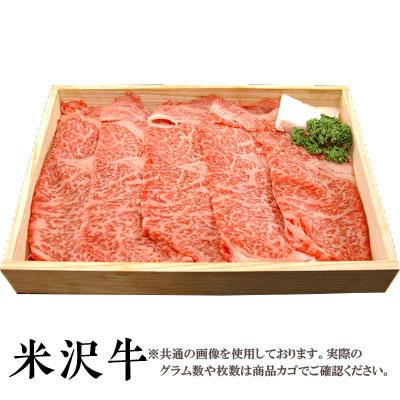 【送料無料】米沢牛 すき焼きしゃぶしゃぶ用リブロース800g 木箱入り[贈答兼備]