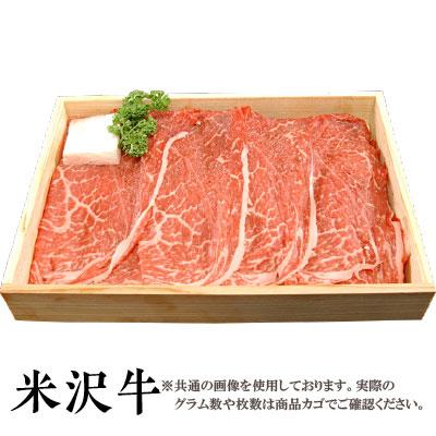【送料無料】米沢牛 すき焼きしゃぶしゃぶ用赤身もも800g 木箱入り[贈答兼備]