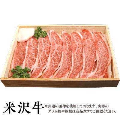 【送料無料】米沢牛 焼肉用上カルビ800g 木箱入り[贈答兼備]